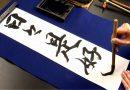 Taller de Caligrafía Japonesa/ Shodo